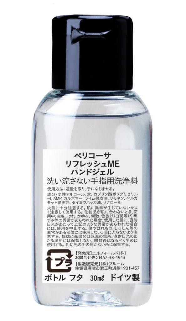 Pericosa RefreshME Hygiene Handgel Tokyo